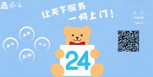 24tidy